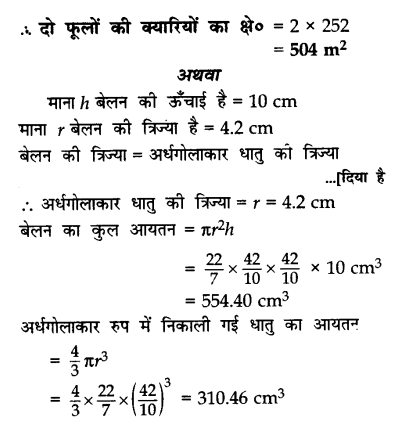 CBSE Sample Papers for Class 10 Maths in Hindi Medium Paper 1 S30.1