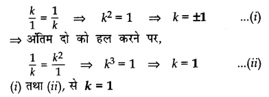 CBSE Sample Papers for Class 10 Maths in Hindi Medium Paper 4 S9.1
