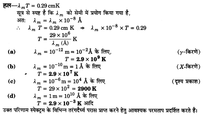 UP Board Solutions for Class 12 Physics Chapter 8 Electromagnetic Waves Q13