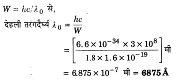 UP Board Solutions for Class 12 Physics Chapter 11 Dual Nature of Radiation and Matter A5