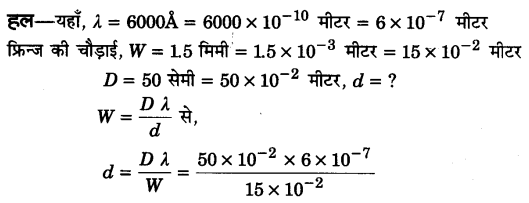 UP Board Solutions for Class 12 Physics Chapter 10 Wave Optics SAQ 10