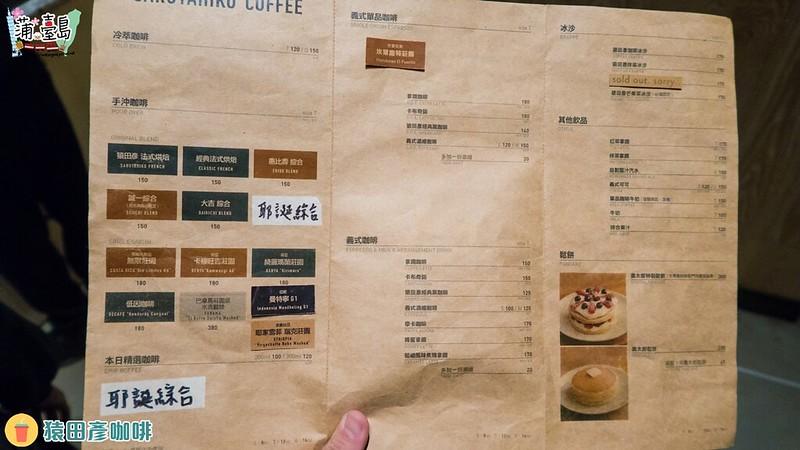猿田彥咖啡-02