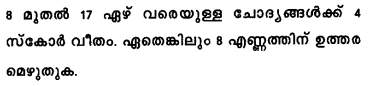 Plus One Maths Model Question Papers Paper 1B