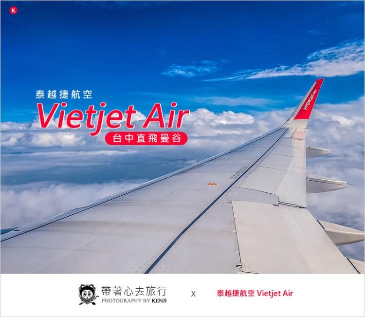 泰國曼谷自由行 |泰越捷航空-台中機場直飛曼谷蘇凡納布機場,便利又省時,曼谷旅遊新選擇。