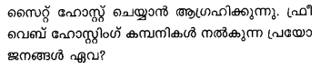 Plus Two Computer Application Model Question Papers Paper 2Q10.1