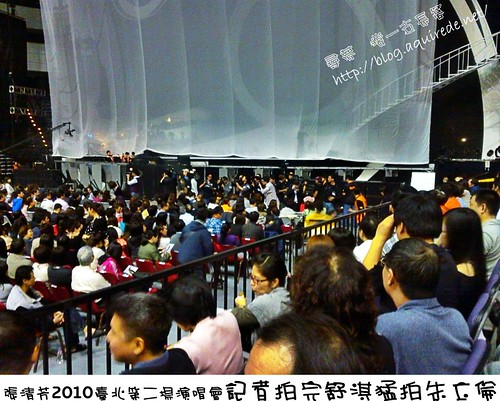張清芳2010演唱會之朱立倫與舒淇