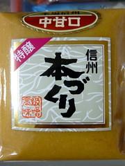 Shiro miso ('white' miso)
