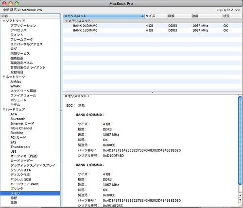 スクリーンショット(2011-03-22 21.30.14)