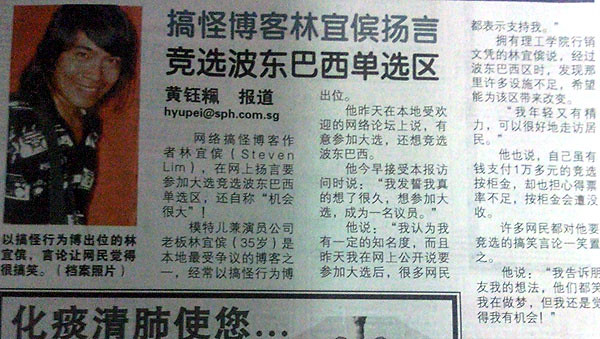 Article in Lianhe Wanbao, dated 10 Mar 2011 (scan via EDMW) - Click Image to ENLARGE