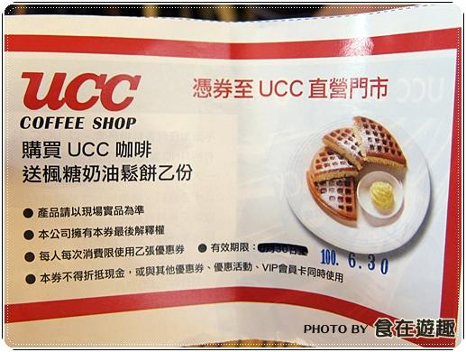 ★【新北市永和區】UCC COFFEE SHOP 太平洋百貨雙和店 @ 食在遊趣 :: 痞客邦