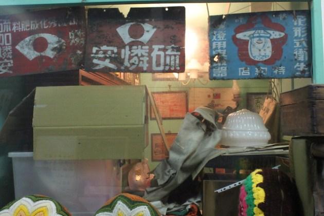 Antigüedades japonesas en una pequeña tienda