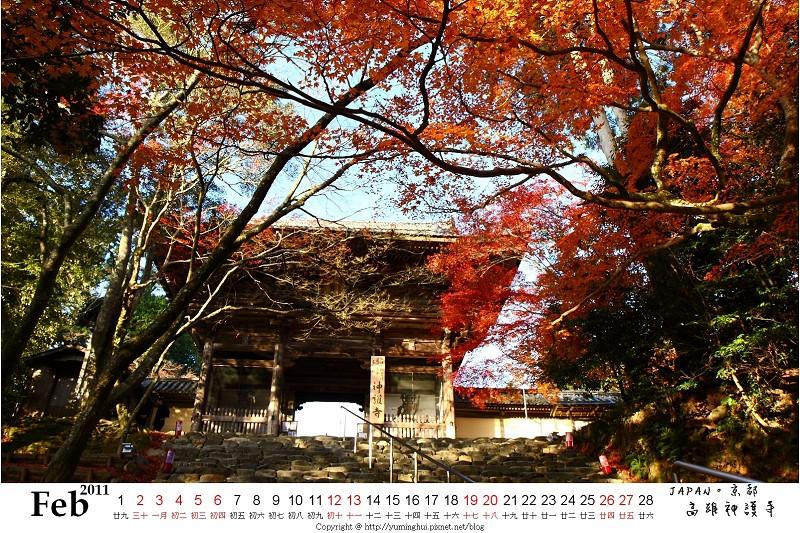 京都 2月