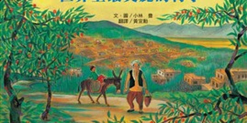 左右童書館:《世界上最美麗的村子》