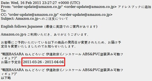 E-mail notice from Japanese Amazon