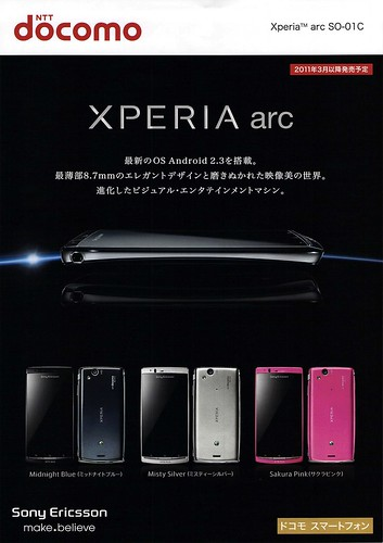 Xperia arc(TM)カタログ