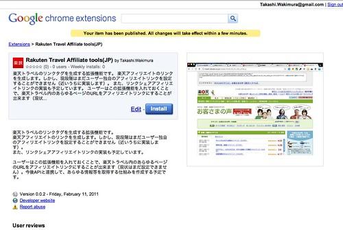 Chrome拡張機能