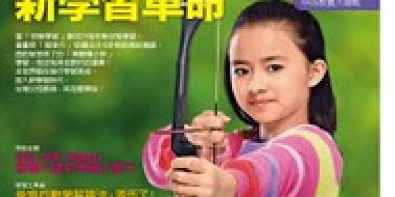 【做筆記】親子天下(2011.03)「兒童用藥3常識」