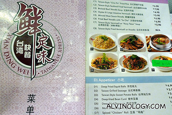 Xian Ding Wei menu
