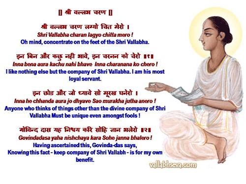 Shri Vallabh Charan
