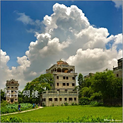 開平碉樓周圍照片 by davidyuweb