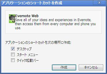 EvernoteWeb_Install_Dialog