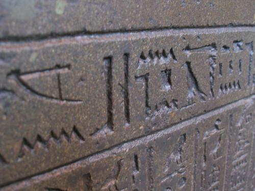 British Museum, ala Egipcia