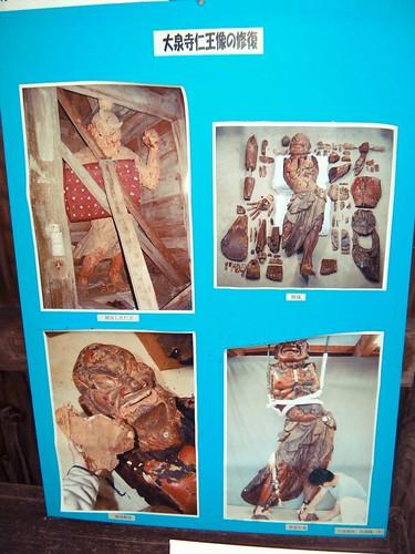 仁王像 阿形 修復の資料写真