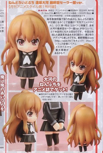 Nendoroid Petit Aisaka Taiga (Final episode school uniform version)