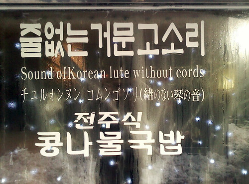 Lunch at 'Sound of Korean lute without cords' restaurant