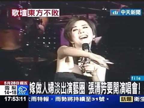 張清芳演唱會新聞