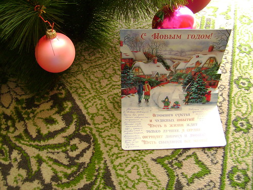 Card from Perm