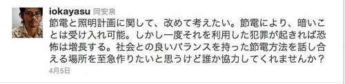 岡安泉 (iokayasu) on Twitter