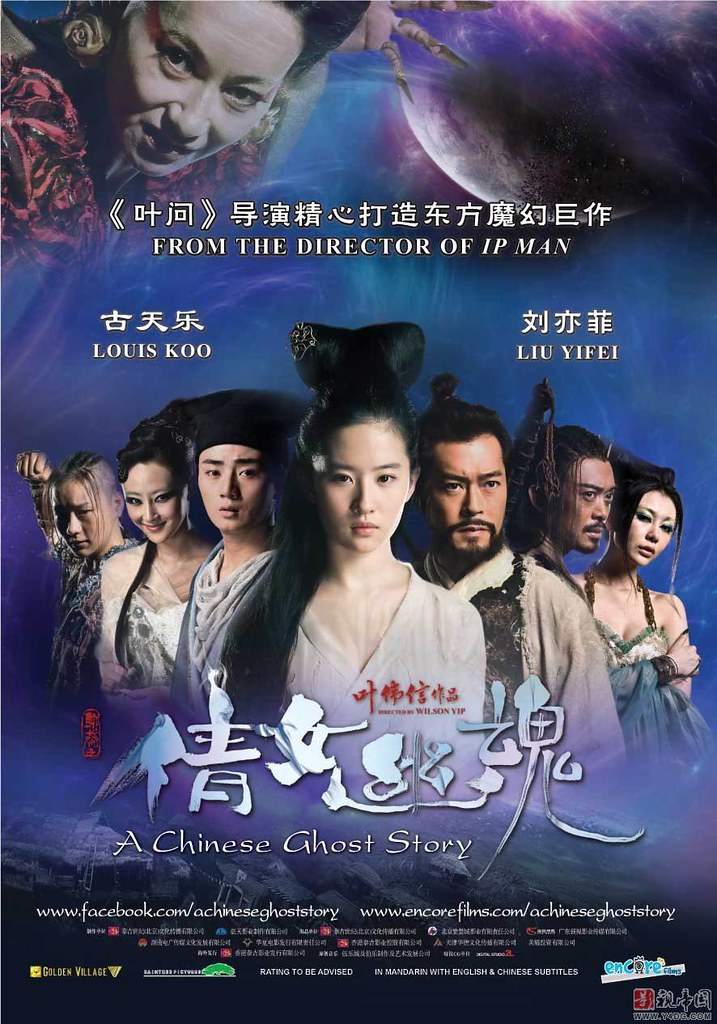A Chinese Ghost Story (倩女幽魂) 2011 movie poster