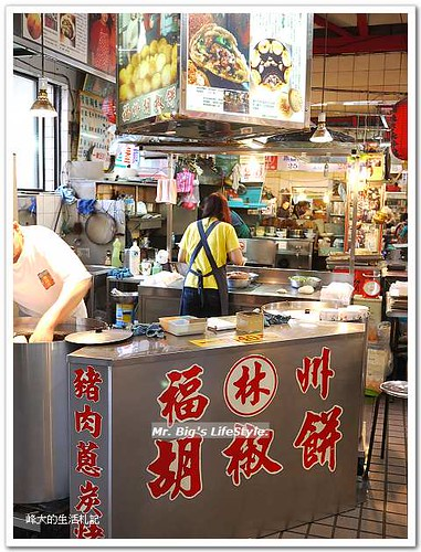 《新北‧瑞芳區》林記福州胡椒餅‧瑞芳車站對面美食街 @ 峰大的生活札記 :: 痞客邦