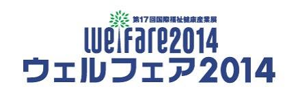 ウェルフェア2014
