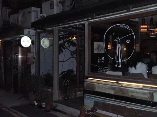 師大路_孔雀餐廳門口