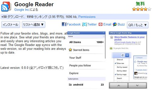 android_googlereader
