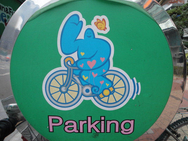 adorable cloud monster bike parking sign