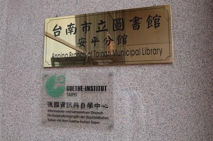 寶藏!藏了許多德文書的「台南安平圖書館」