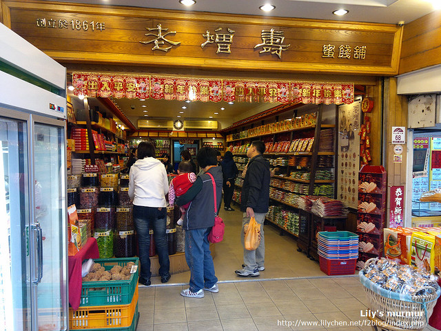 老增壽店門,可是我們只買了金棗跟一包牛舌餅就離開了...
