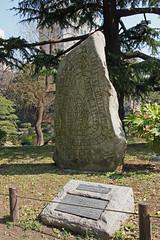 日比谷公園(古代スカンジナビア碑)