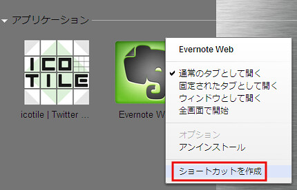 EvernoteWeb_Shortcut