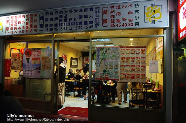 延三夜市施家鮮肉湯圓店門口。不只有湯圓,還有許多小吃。
