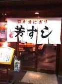 お店探訪 No.8 – 江戸前にぎり 芳すし