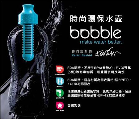 bobble時尚環保水壺