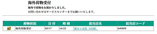 スクリーンショット(2011-05-18 5.36.34)
