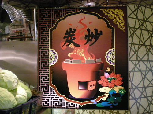 Lot 10 Hutong - charcoal fried