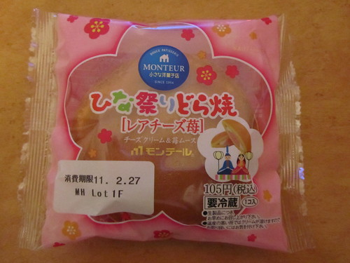 Hina Matsuri cake