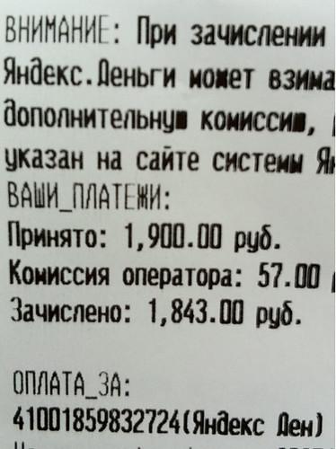 Отправил РосПилу by @navalny немного денег.