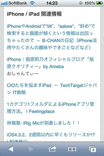 2011/04/09AppBank朝刊掲載記念スクショ